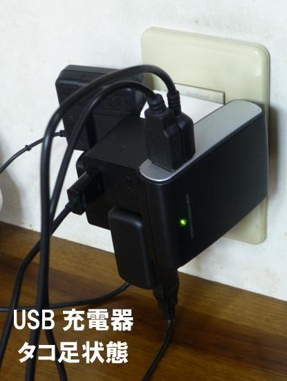 00USB充電器タコ足配線状態.jpg