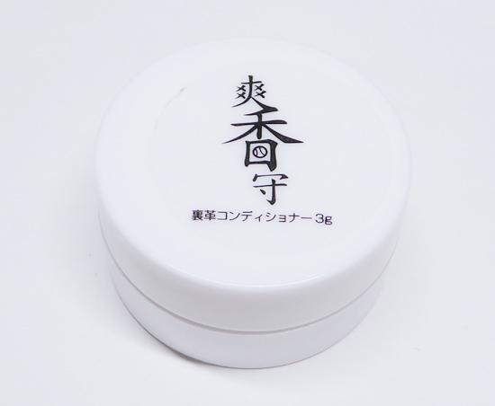 01爽香守裏革コンディショナ.jpg