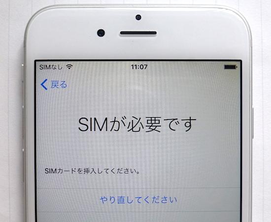 01Simが必要ですiPhone6設定.jpg