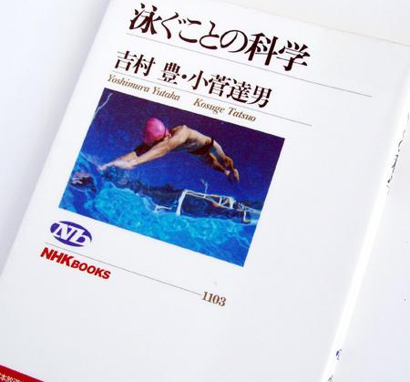 01_swimming_science.jpg