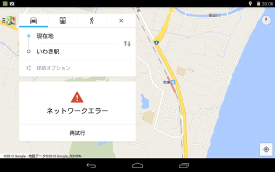 01network_error_googlemap.jpg