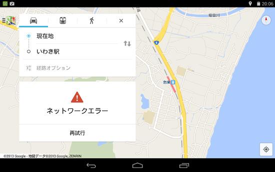 01network_error_googlemap.jpg