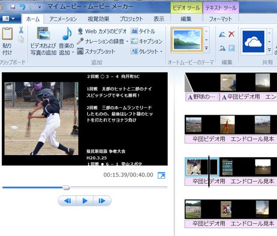 02ムービーメーカー製作中画.jpg