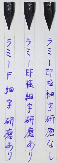 02ラミー万年筆ペン先文字太.jpg