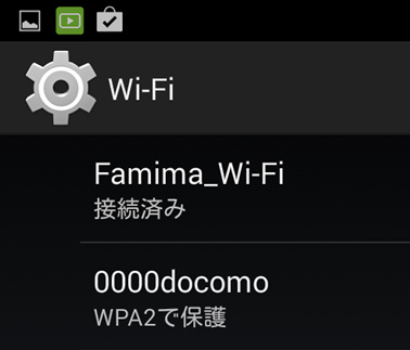 02Famima_WiFi_connection.jpg