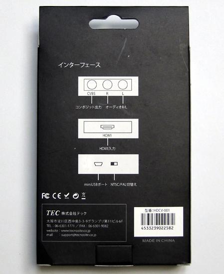 02HDMI_Composite_package_ba.jpg