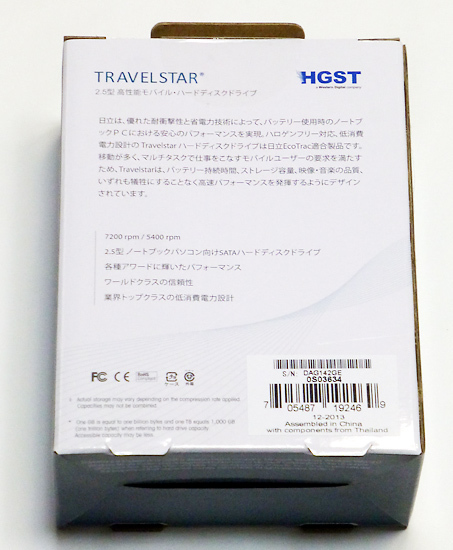02Hitachi_HDD_15TB_package_.jpg