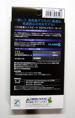 02boxback.jpg