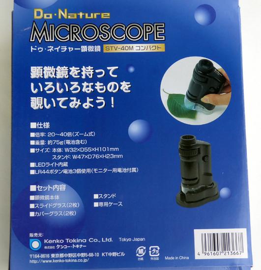 02kenko_microscopeSTV-40M.jpg