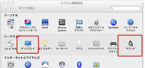 02mac_system_setting_choice.jpg