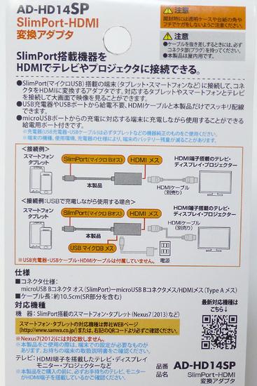 02slimport_HDMI_AD_HD14SP_n.jpg