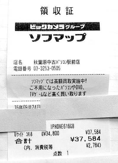 03中古iPhone購入領収証.jpg