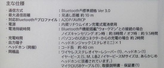 03MDR_NWBT20N_Bluetooth.jpg