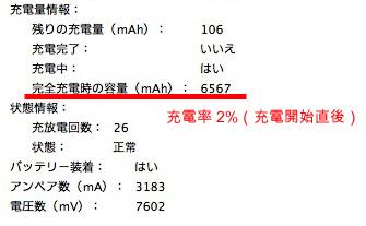 03_charging_start.jpg