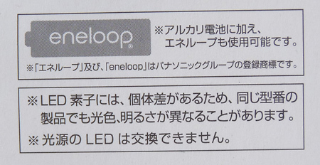 03eneloop_battery_available.jpg