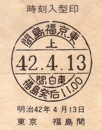 03meiji_railway_post_stamp.jpg