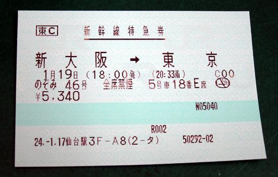 03shinkansen_ticket.jpg