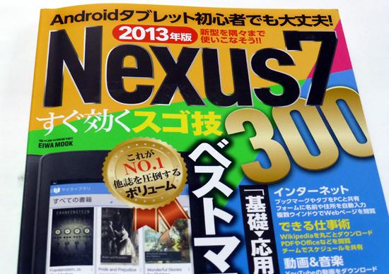 04nexus7_android_techniques.jpg