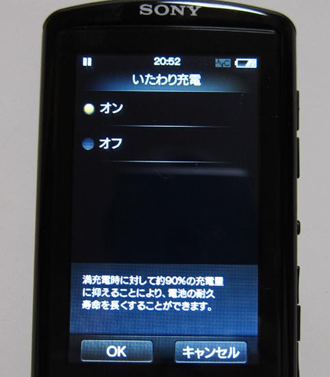 06itawari_charging_lithiumi.jpg