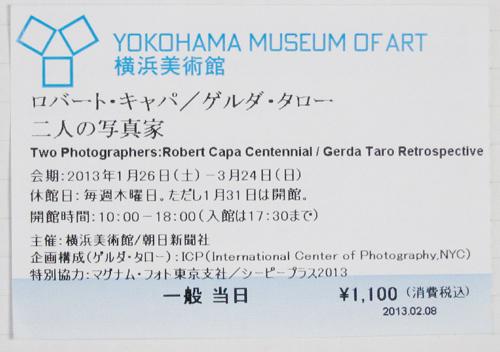06robert_capa_yokohama_muse.jpg