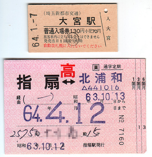 06syowa_last_day_ticket.jpg