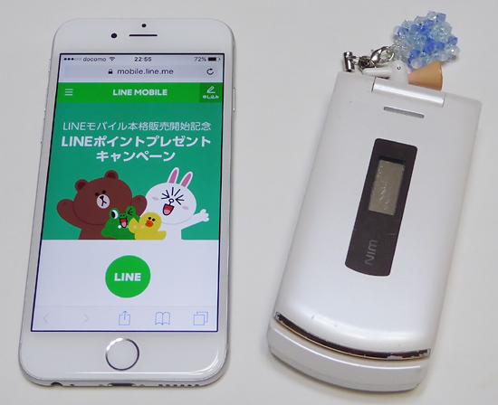 07ガラケーとiPhone6.jpg