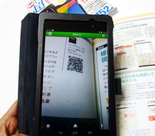 07QR_code_reader.jpg