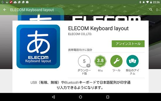 07elecom_keyboard_layout.jpg