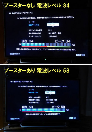 08ブースターによる電波増幅.jpg
