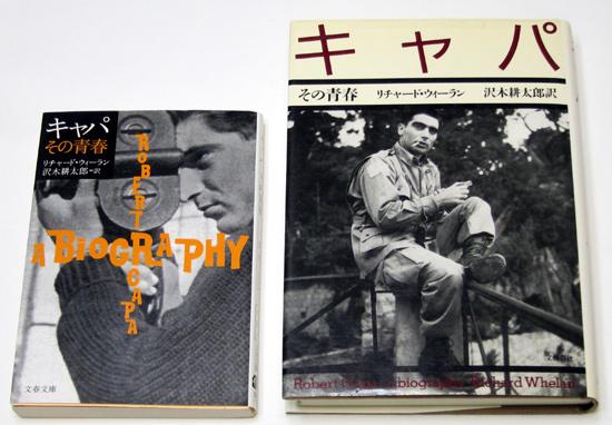 10robertcapa_biography.jpg