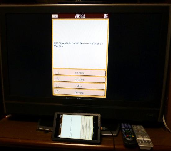 11Nexus7_TOEIC_study_TV.jpg