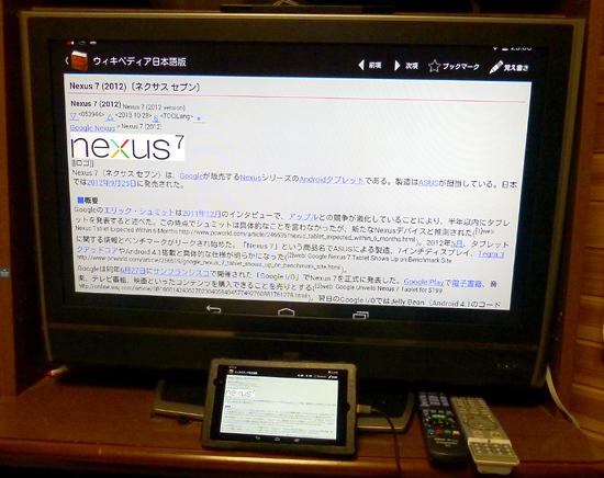 12nexus7_TV_slimport_connec.jpg