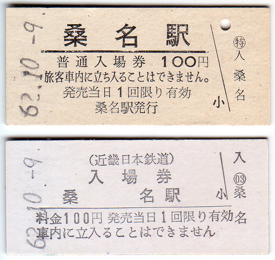 14kuwana_enterance_ticket.jpg