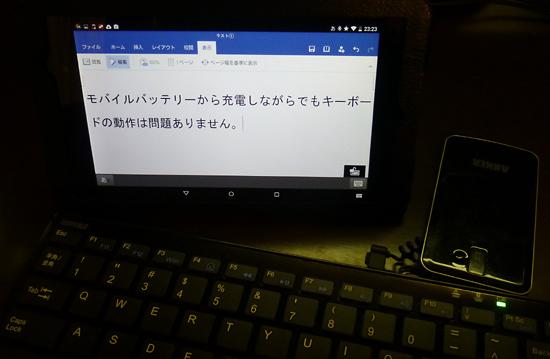 15キーボードへの充電.jpg