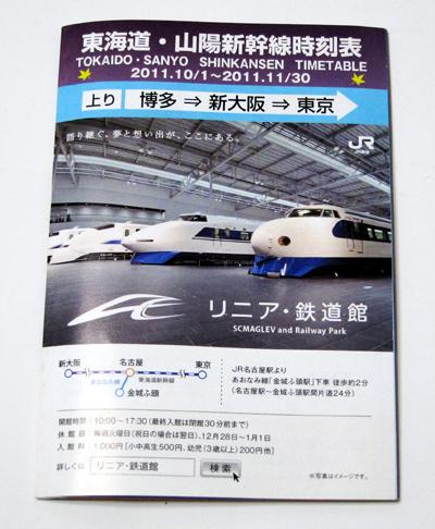 16taimetable_shinkansen.jpg