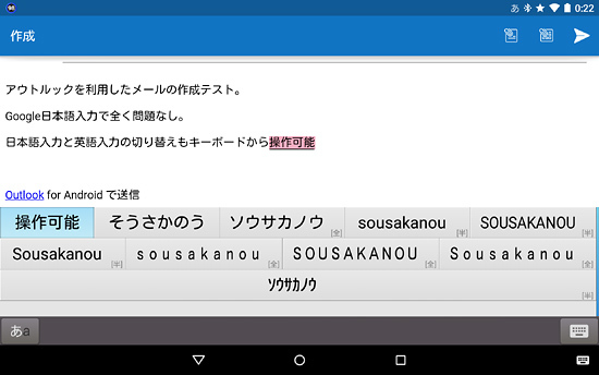 19OutlookAndroidタブレット.jpg