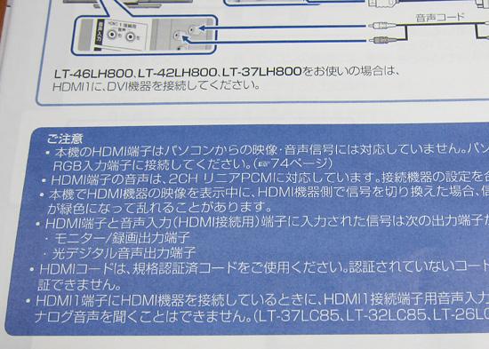 22TV_manual_HDMI_limitation.jpg