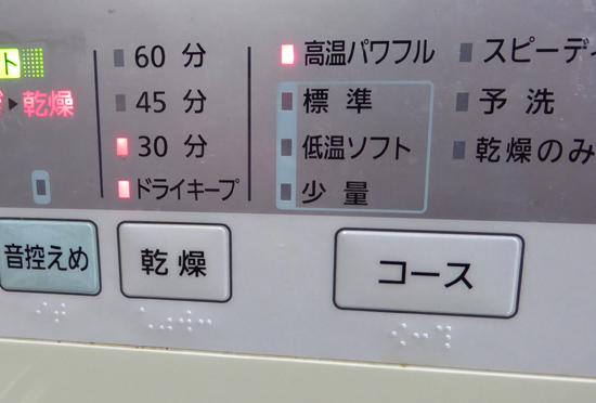 31洗浄コース.jpg