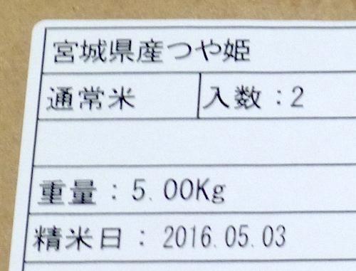 精米日.JPG