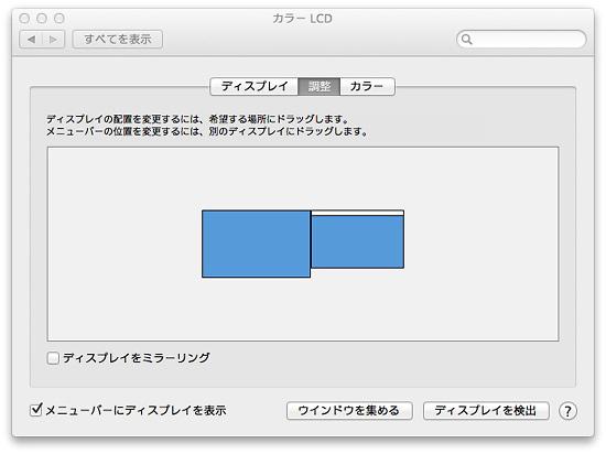 01Macbookair_monitor_positi.jpg