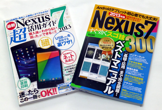 01Nexus7_guide_book_title.jpg