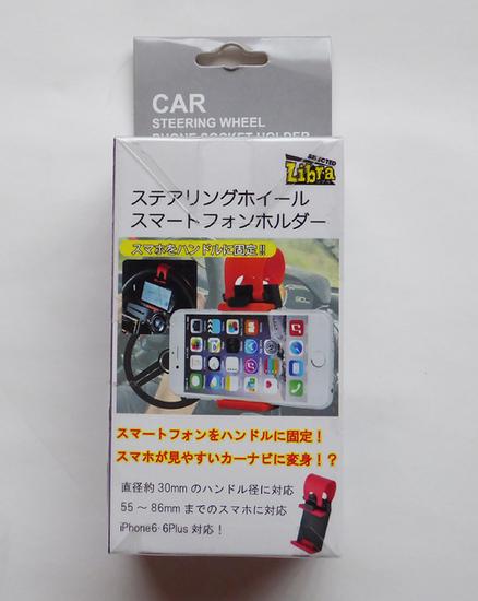 01car_steerging_wheel_iphon.jpg