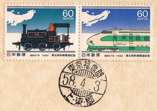 01tohoku_superexpress_stamp.jpg