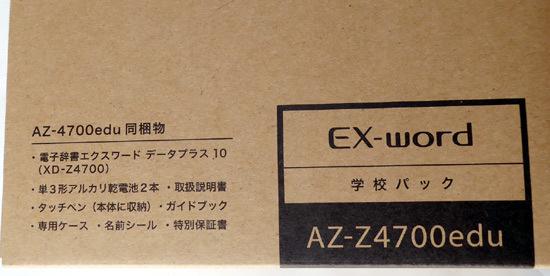 02AZZ4700edu高校用電子辞書.jpg
