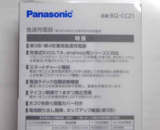 02急速充電器説明書.jpg