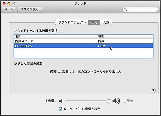 03TV_sound_choice_HDMI_macb.jpg