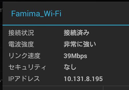03famima_wifi_IPaddress.jpg