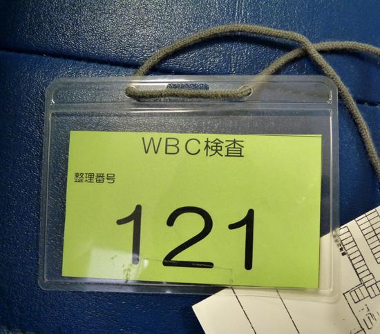 05WBC_number.jpg