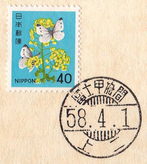 05fuji_kofu_railway_post_st.jpg