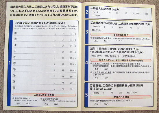 05tepco_survey.jpg
